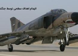 جنگنده F-4