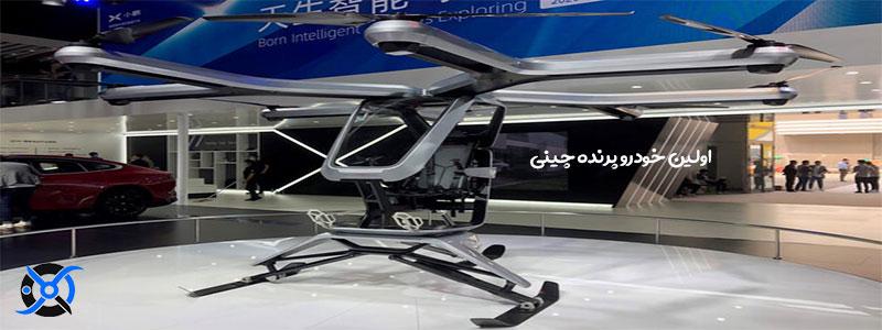 رونمایی از اولین خودرو پرنده چینی