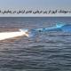 شلیک موشک کروز از زیر دریایی غدیر ارتش در زمایش ذوالفقار
