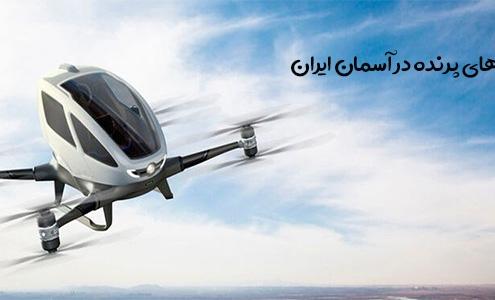 پرواز تاکسی های پرنده در آسمان ایران