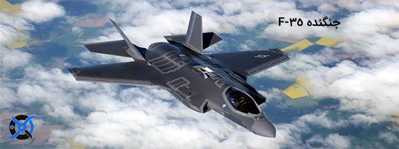جنگنده-F-35
