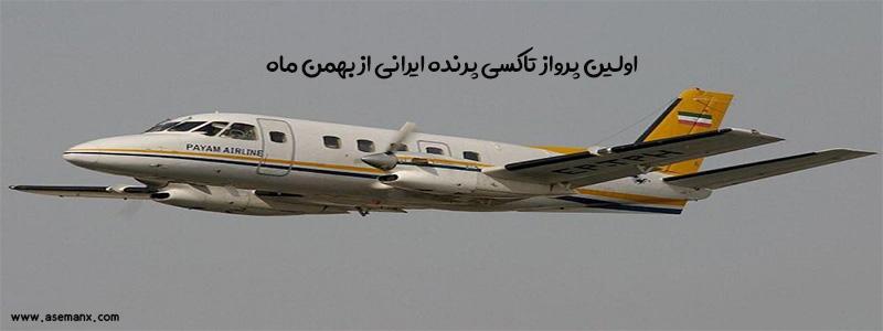 تاکسی هوایی ایرانی