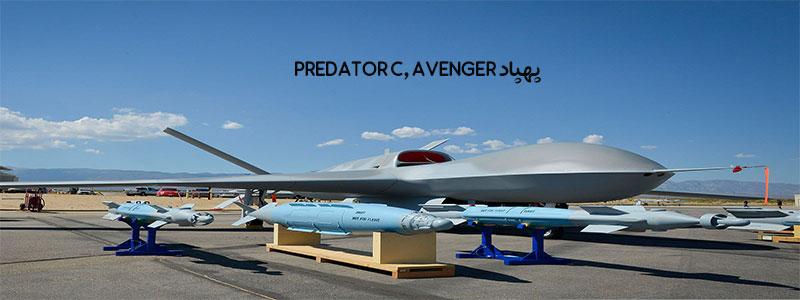 پهپاد PREDATOR C, AVENGER