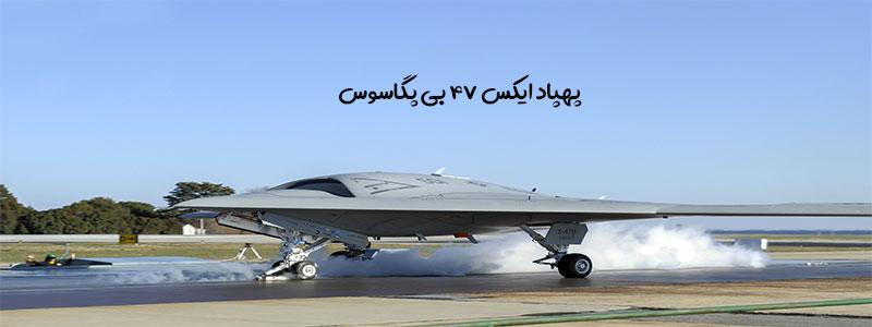 پهپاد X-47 B PEGASUS