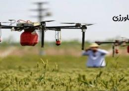 پهپاد کشاورزی