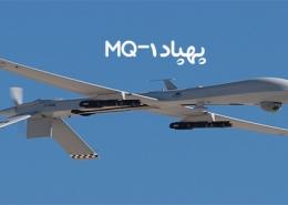 پهپاد MQ-1