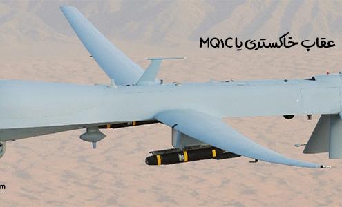 پهپاد MQ-1C